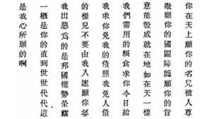 alfabet-chinski-pismo-chinskie